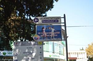 Улица Конституции города Сочи