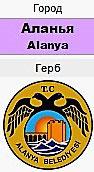 1_Герб-Аланьи